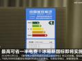 最高可省一半电费!冰箱新国标即将实施