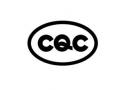 CQC自愿产品认证