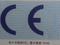欧盟CE-marking