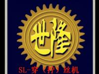 SL-手动穿丝机(拧丝机) (2849播放)