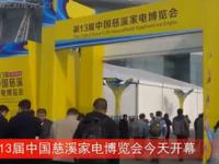 第13届中国慈溪家电博览会开幕 (135播放)