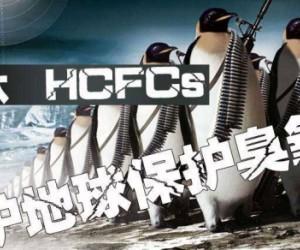 16个主流电热水器月底前停用HCFC-141b发泡剂