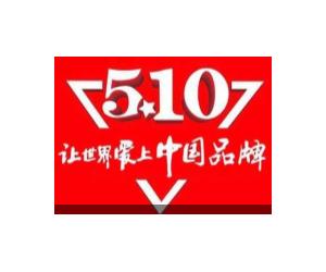 """""""最受欢迎中国品牌榜""""发布:海尔美的等上榜"""