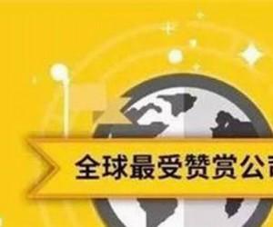 《财富》全球最受赞赏公司:家电业青岛海尔、惠而浦入选