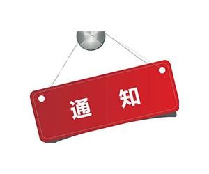 关于召开2019年中国家用电器技术大会的通知