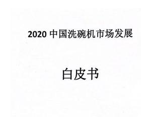 深度解读 《2020洗碗机市场发展白皮书》