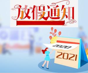 国务院办公厅关于2021年部分节假日安排的通知