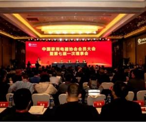 中国家用电器协会第七届理事会成功召开